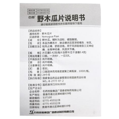 野木瓜片(石药)包装侧面图5