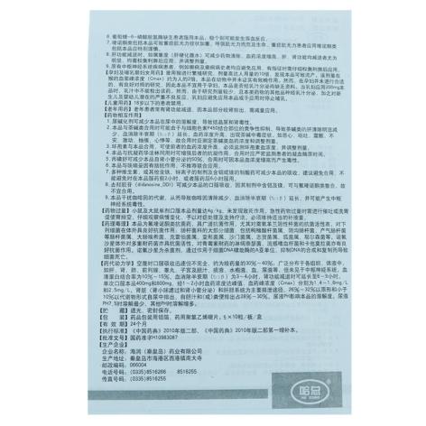 诺氟沙星胶囊()包装侧面图5