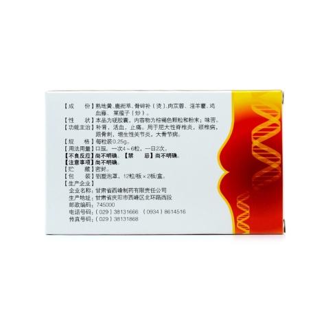 藤黄健骨胶囊(久智)包装侧面图2