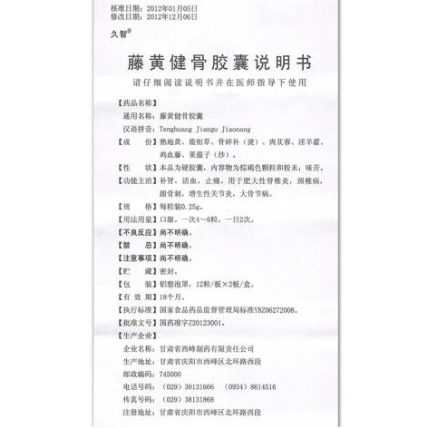 藤黄健骨胶囊(久智)包装侧面图3