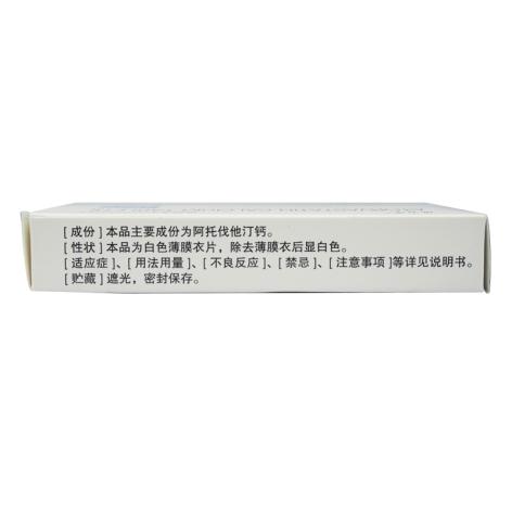 阿托伐他汀钙片(优力平)包装侧面图3
