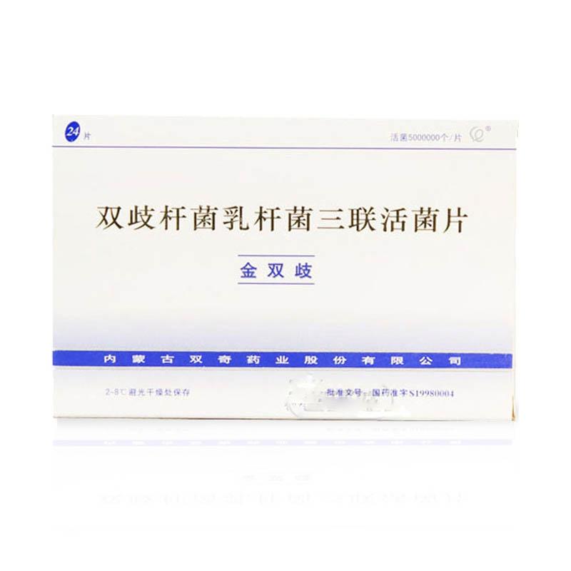 双歧杆菌乳杆菌三联活菌片(金双歧)