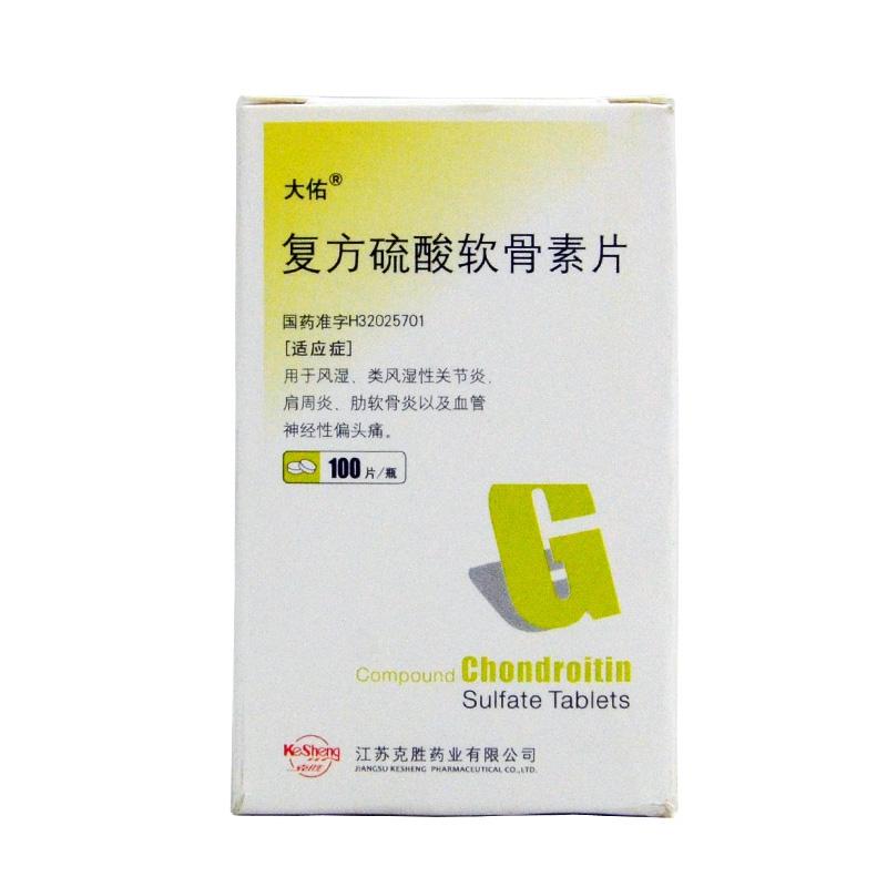 复方硫酸软骨素片(大佑)