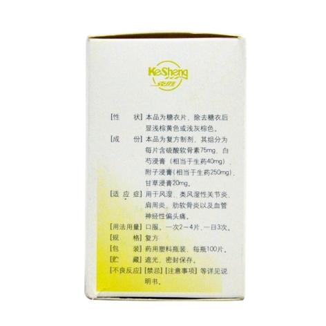 复方硫酸软骨素片(大佑)包装侧面图2