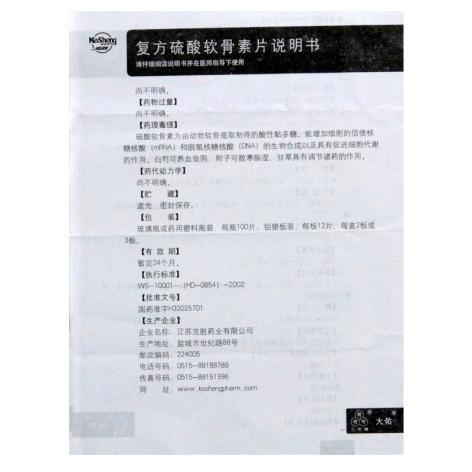 复方硫酸软骨素片(大佑)包装侧面图4