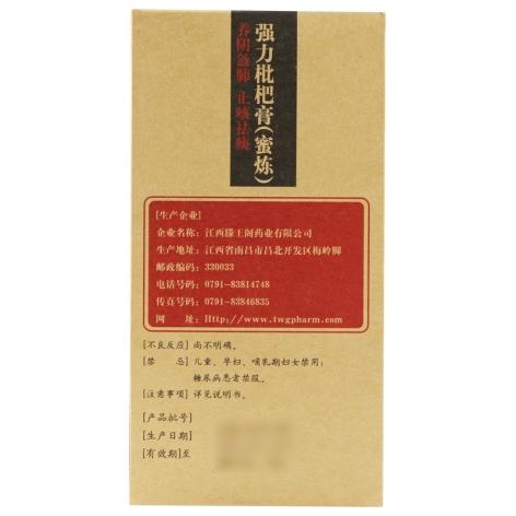强力枇杷膏(滕王阁)包装侧面图2
