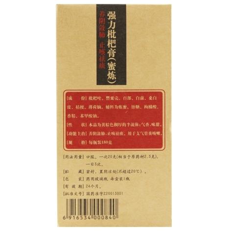 强力枇杷膏(滕王阁)包装侧面图3