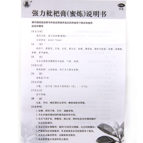强力枇杷膏(滕王阁)包装侧面图5