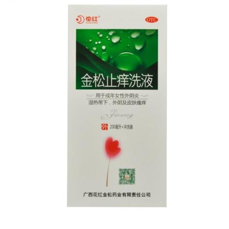 金松止痒洗液(花红)包装侧面图2