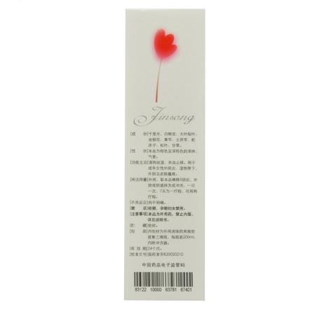 金松止痒洗液(花红)包装侧面图3