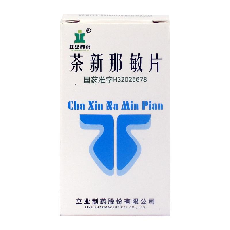 茶新那敏片(立业)