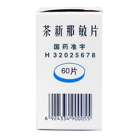 茶新那敏片(立业)包装侧面图3