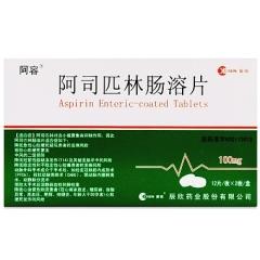 阿司匹林肠溶片(阿容)