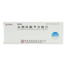头孢羟氨苄分散片(赛复喜)