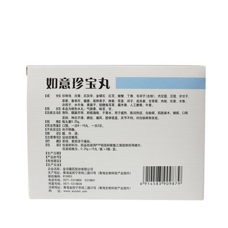 如意珍宝丸(金诃)包装侧面图2
