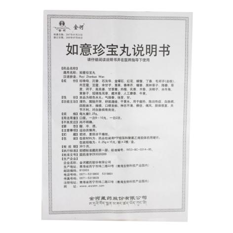 如意珍宝丸(金诃)包装侧面图3