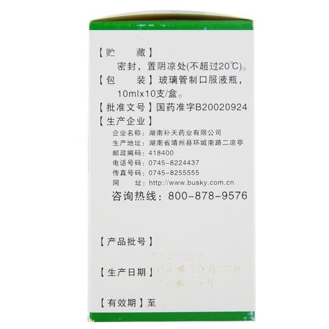 复方银杏通脉口服液(楚竹堂)包装侧面图3