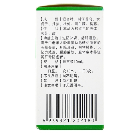 复方银杏通脉口服液(楚竹堂)包装侧面图4