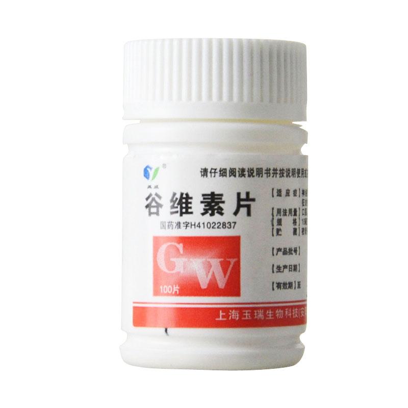 谷维素片(玉威)