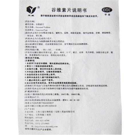 谷维素片(玉威)包装侧面图3