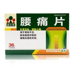 腰痛片(海外)