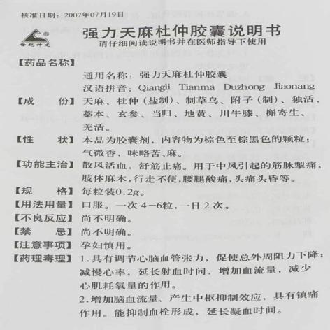 强力天麻杜仲胶囊(通泰)包装侧面图3