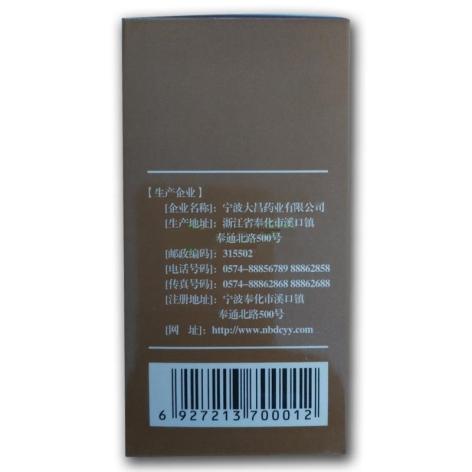 芪珍胶囊(大昌)包装侧面图2