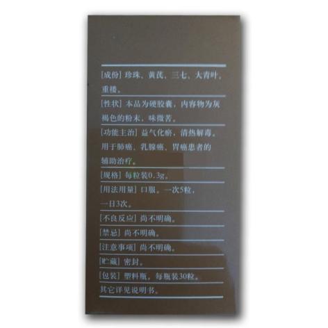 芪珍胶囊(大昌)包装侧面图3
