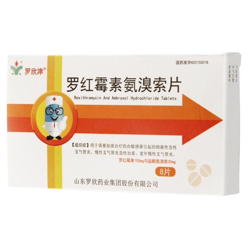 罗红霉素氨溴索片(罗欣津)