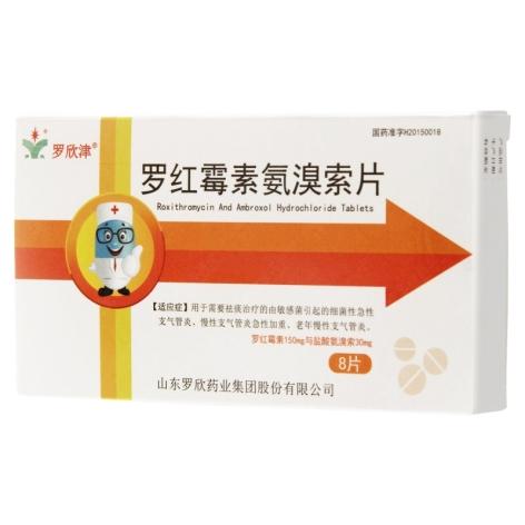 罗红霉素氨溴索片(罗欣津)包装主图