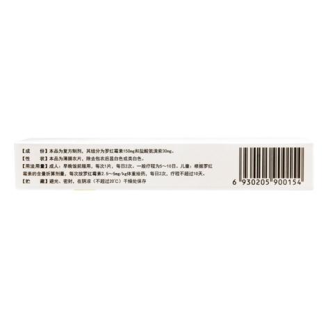 罗红霉素氨溴索片(罗欣津)包装侧面图3