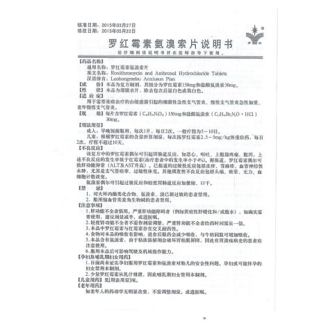 罗红霉素氨溴索片(罗欣津)包装侧面图4
