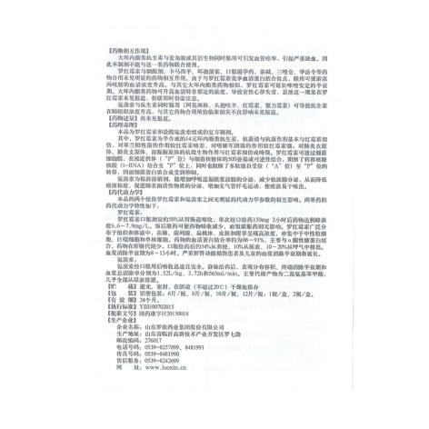 罗红霉素氨溴索片(罗欣津)包装侧面图5