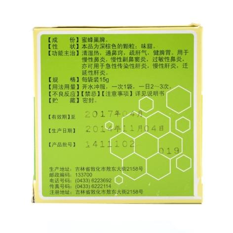鼻炎宁颗粒(敖东)包装侧面图2