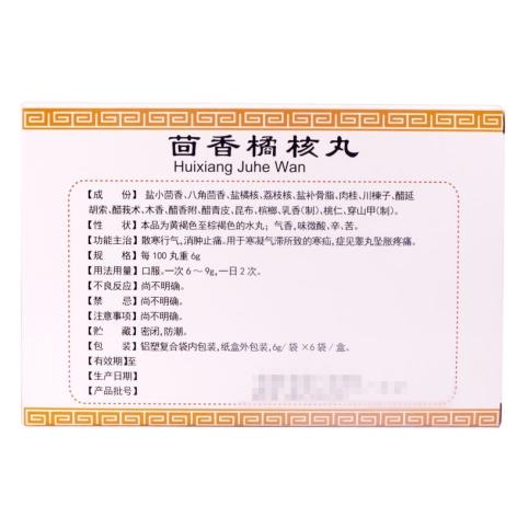 茴香橘核丸(樱花牌)包装侧面图2