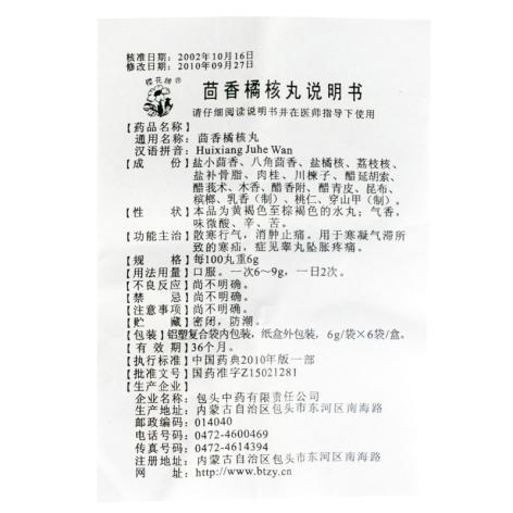 茴香橘核丸(樱花牌)包装侧面图4