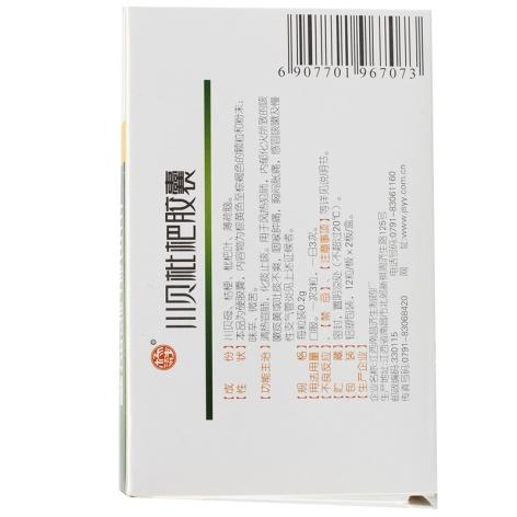 川贝枇杷胶囊(南昌济生)包装侧面图2