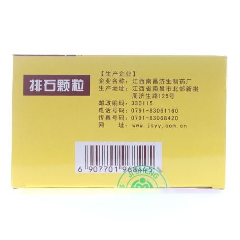 排石颗粒(南昌济生)包装侧面图2