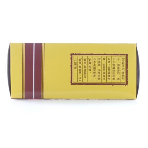 排石颗粒(南昌济生)包装侧面图3