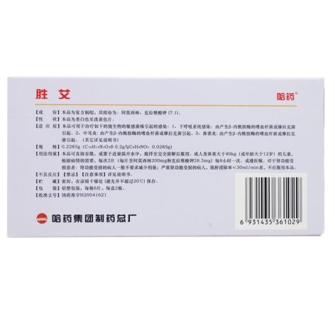 阿莫西林克拉维酸钾分散片(胜艾)包装侧面图3