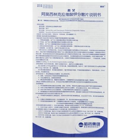 阿莫西林克拉维酸钾分散片(胜艾)包装侧面图5