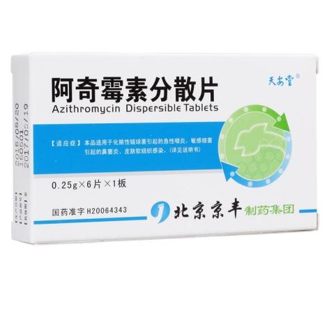 阿奇霉素分散片(天安堂)包装侧面图4