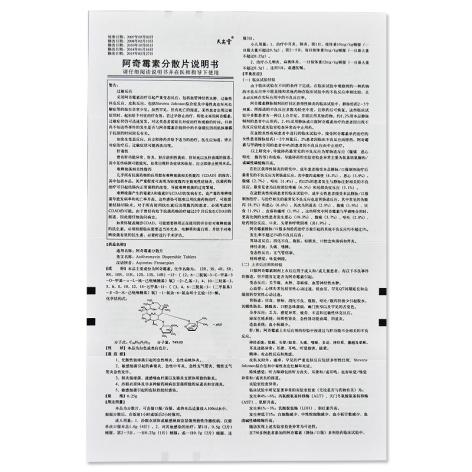 阿奇霉素分散片(天安堂)包装侧面图5