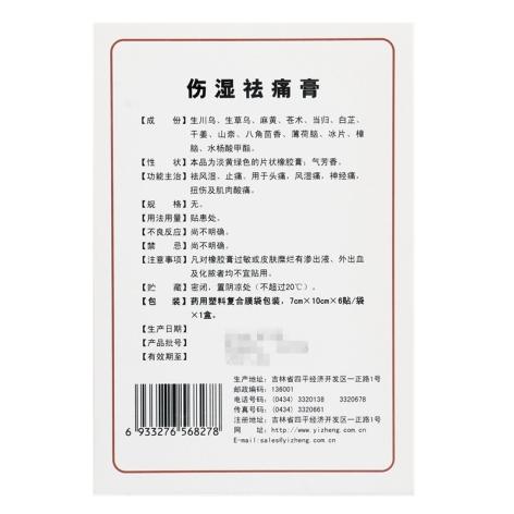 伤湿祛痛膏(一正)包装侧面图2