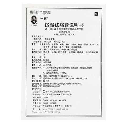 伤湿祛痛膏(一正)包装侧面图3
