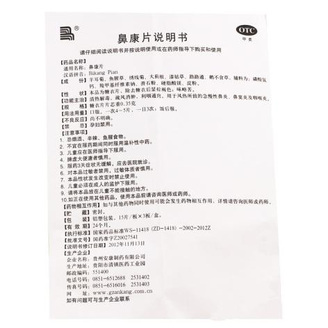鼻康片()包装侧面图3