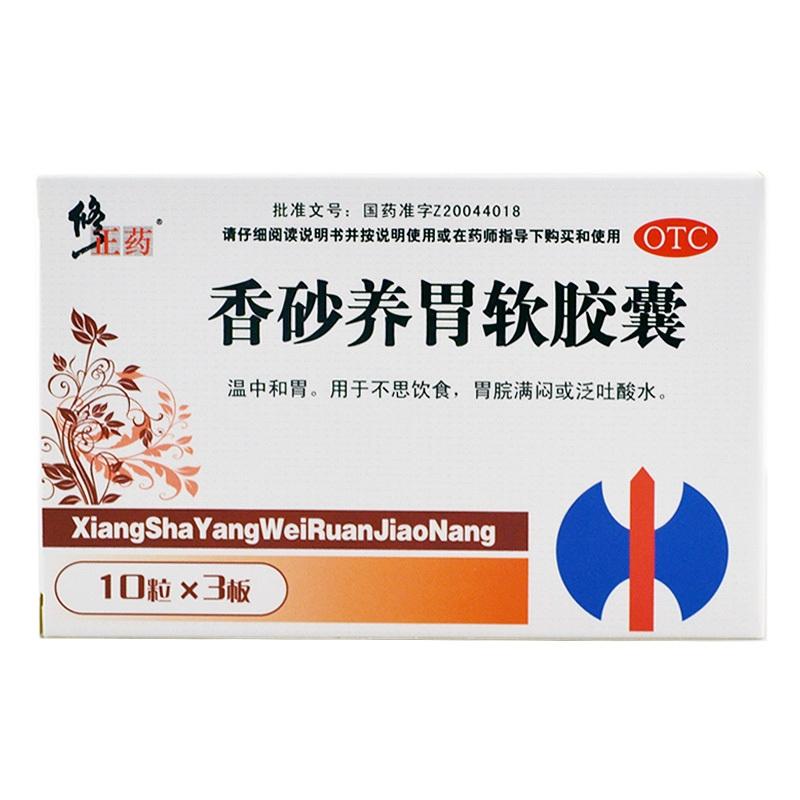 香砂养胃软胶囊(明复)