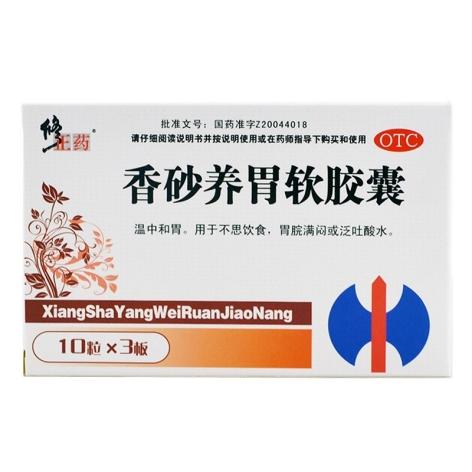 香砂养胃软胶囊(明复)包装主图