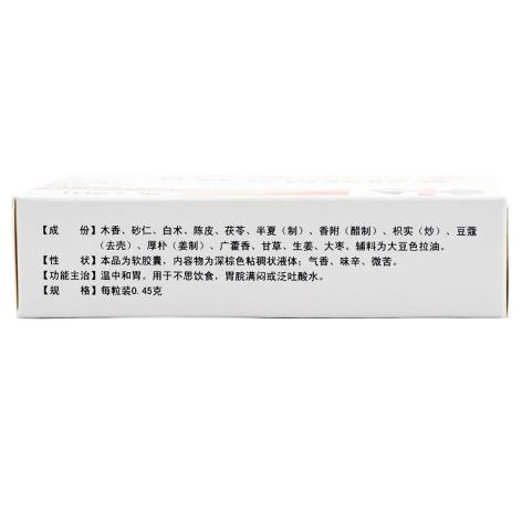 香砂养胃软胶囊(明复)包装侧面图2