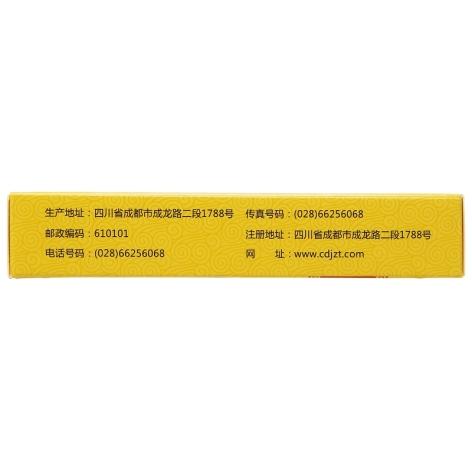 喉炎丸(九芝堂)包装侧面图2